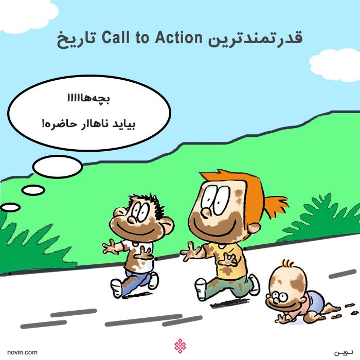 نمونه ای از بهترین Call To Action