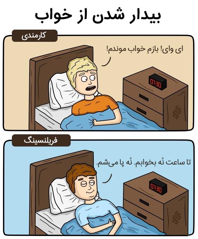 مزایای فریلنسر بودن (بیدار شدن از خواب)