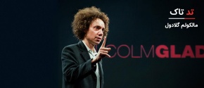 Malcolm_Gladwell_Cover