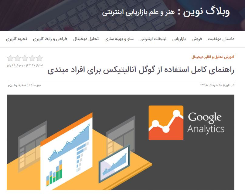 آمورش گوگل بررسی در وبلاگ نوین