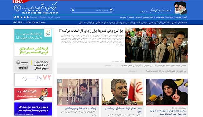 صفحه اصلی خبرگزاری ایسنا