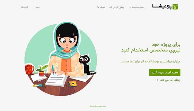 صفحه اصلی سایت پونیشا