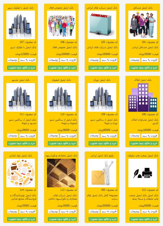 نمونه سایت فروش بانک ایمیل