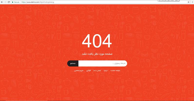 صفحه خطای 404 وب سایت دلینو یک صفحه کاربردی است