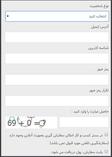 ایجاد حساب کاربری در سایت ای نماد