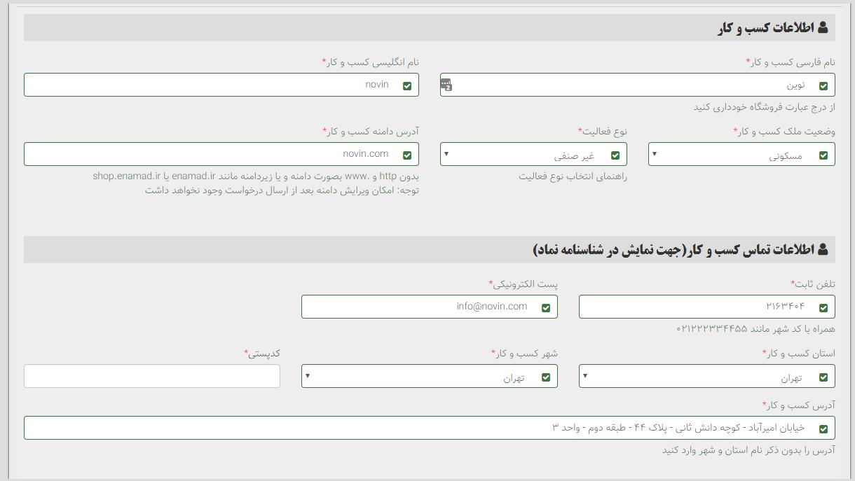وارد کردن اطلاعات کسب و کار در وب سایت Enamad