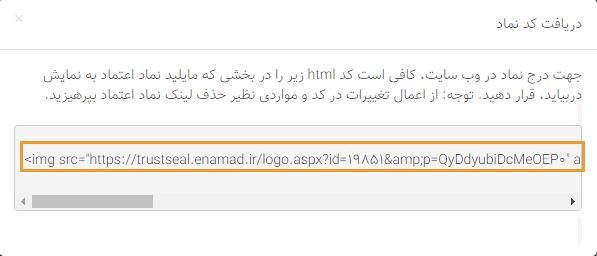 درج کد مجوز و لوگوی ای نماد بر روی یک وب سایت چگونه است؟