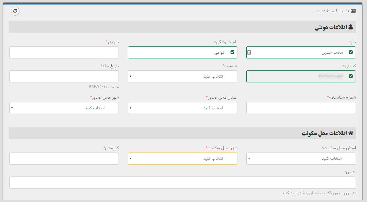 تکمیل اطلاعات در وب سایت ای نماد