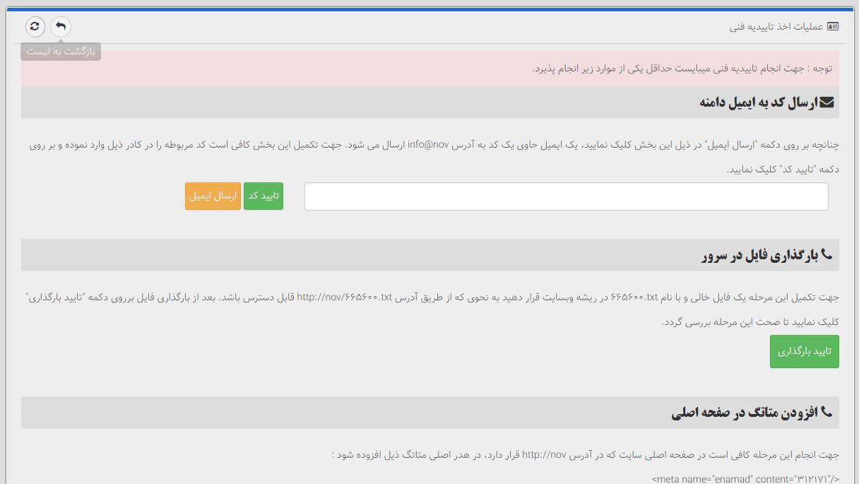 دریافت تائیدیه فنی از طریق وب سایت Enamad