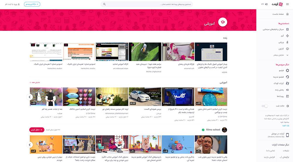 بازاریابی ویدیویی در ایران ویدیو مارکتینگ در آپارات