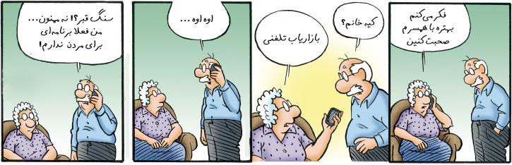 بازاریابی تلفنی یا فروش تلفنی چیست؟