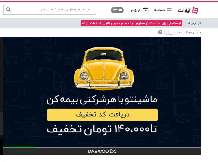 تبلیغات ویدیویی در سایت آپارات