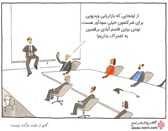 چرا باید از بازاریابی ویدیویی برای کسب و کار خود استفاده کنیم