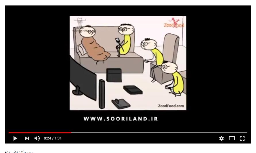 بازاریابی ویدیویی زودفود در سوریلند
