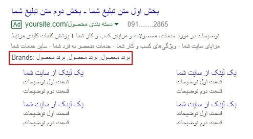 افزونه اسنیپت گوگل ادوردز