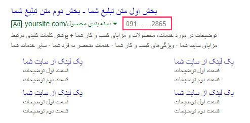 نماش شماره تماس تبلیغات گوگل در دسکتاپ