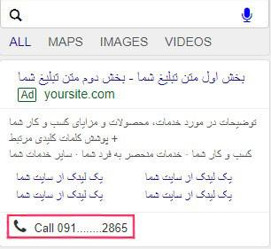 نماش شماره تماس تبلیغات گوگل در موبایل