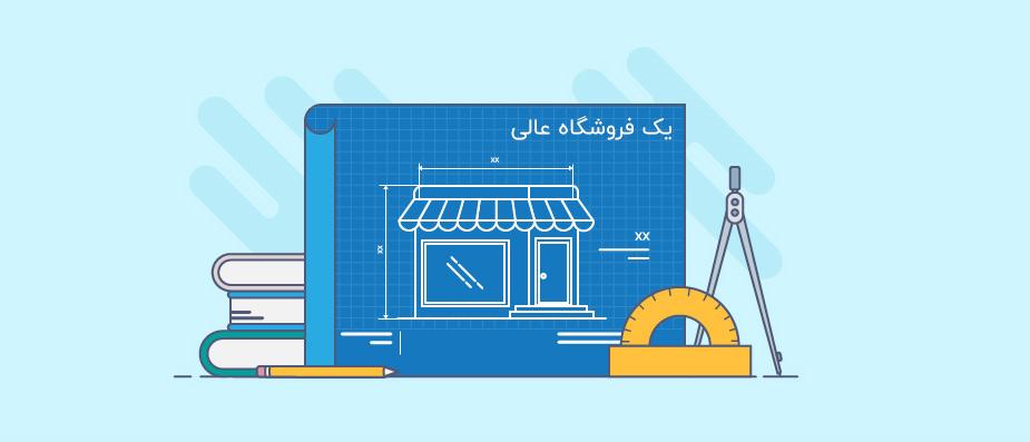 معیارهای انتخاب یک فروشگاه ساز مناسب چه هستند؟