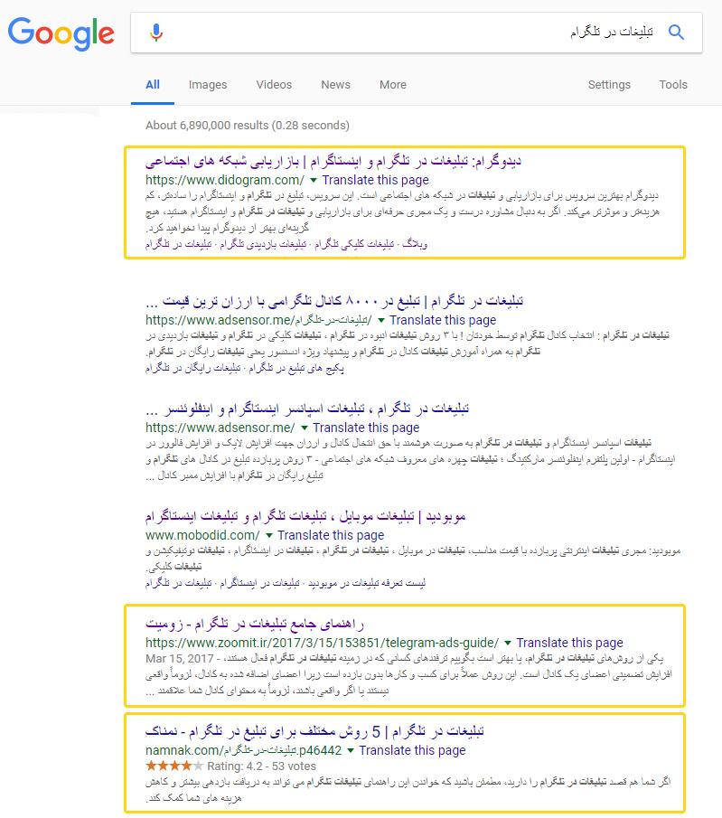 تاثیر رپورتاژ آگهی در سئو و بهینه سازی وبسایت