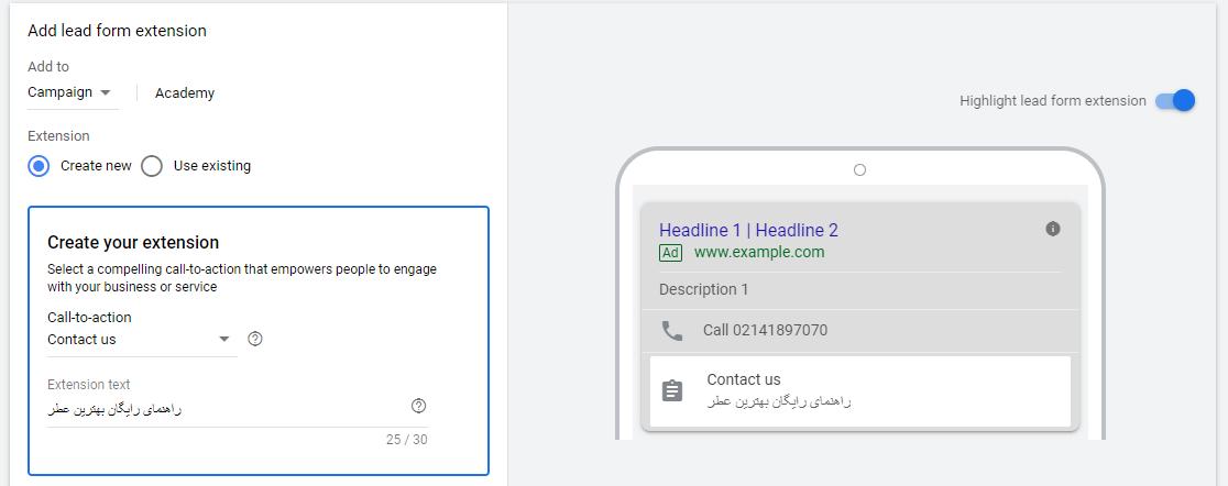 افزونه سرنخ گوگل ادز