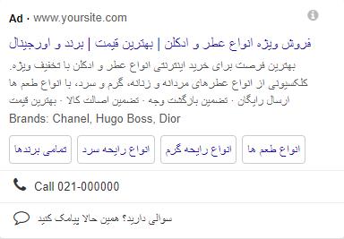 نمونه تبلیغ گوگل در موبایل