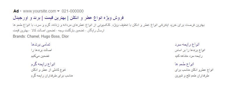نمونه متن تبلیغ در گوگل همراه با افزونه
