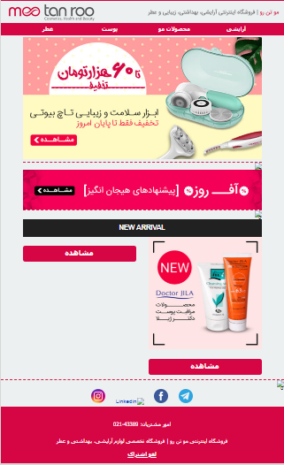 نمونه بازاریابی ایمیلی