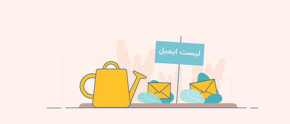 چگونه لیست ایمیل خود را افزایش دهیم؟