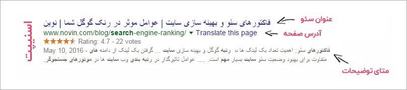 اسنیپت گوگل چیست؟