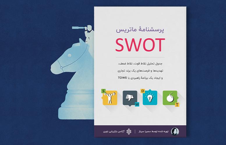 پرسشنامۀ SWOT
