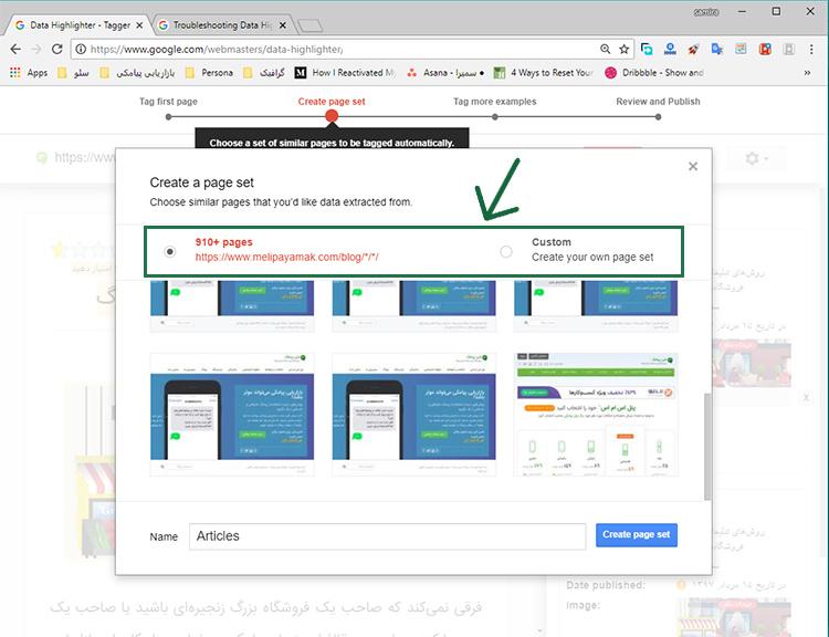 نشانهگذاری اسکیما در دیتا هایلایتر گوگل