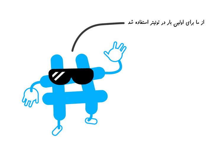 هشتگا در توئیتر