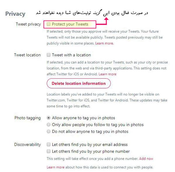 تنظیمات توئیتر