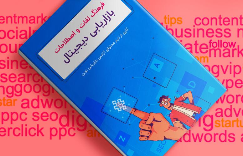 لغت نامۀ بازاریابی دیجیتال