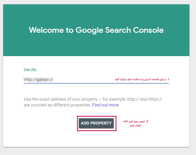 مراحل اضافه کردن سایت به کنسول جستجوی گوگل