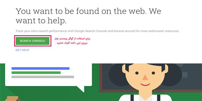 آموزش اضافه کردن یک سایت جدید در گوگل وبمسترتولز