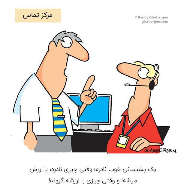 ارتباط-با-مشتری-خوب
