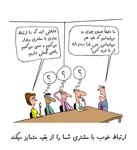 ارتباط-با-مشتری