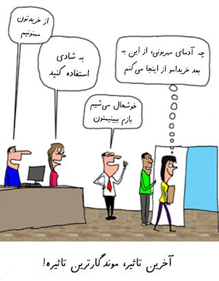 وفاداری-مشتری-تاثیر