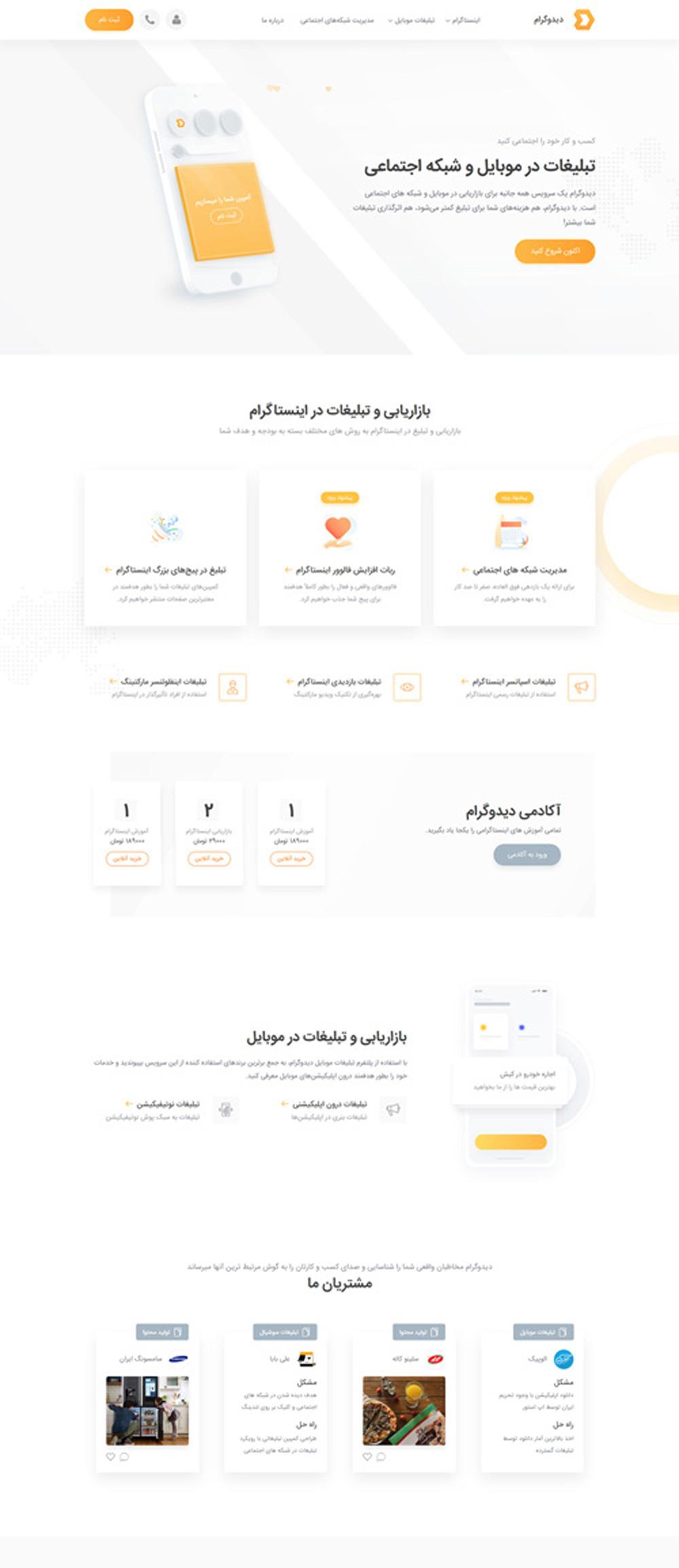 تصویر صفحه اصلی طراحی سایت دیدوگرام