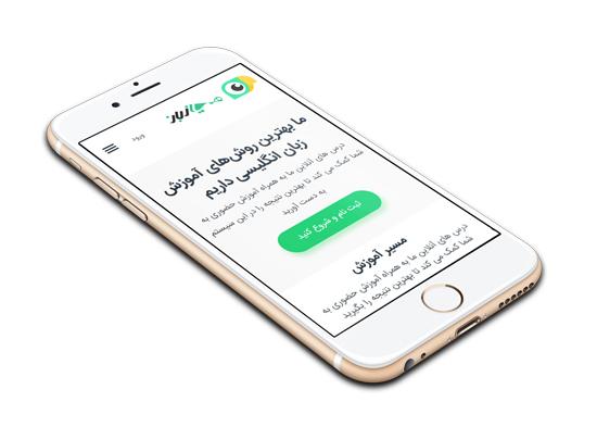 نمایش طراحی سایت همیار زبان در موبایل