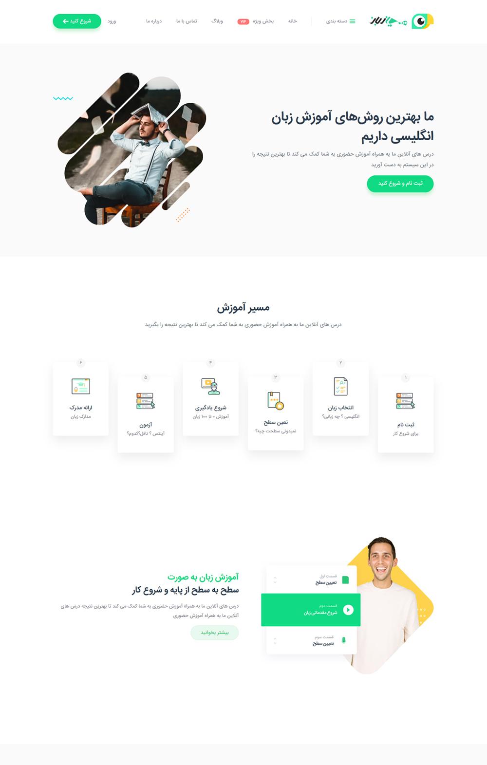 طراحی سایت همیار زبان