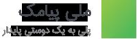لوگوی ملی پیامک