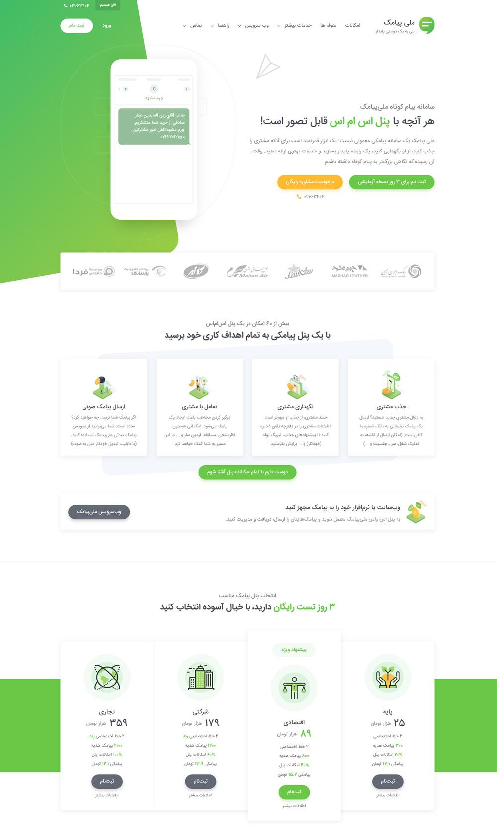 طراحی صفحه اصلی ملی پیامک