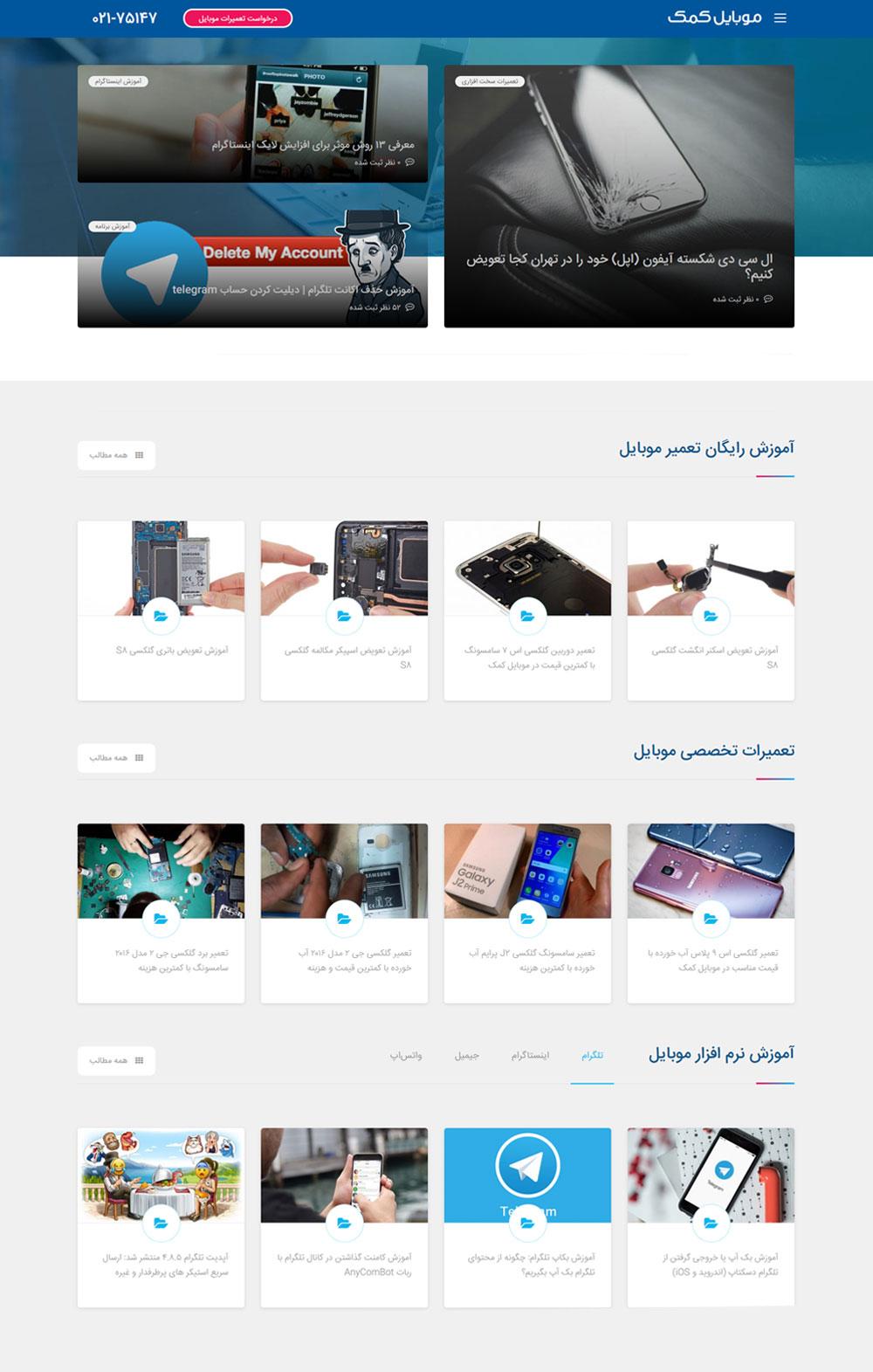 طراحی سایت موبایل کمک