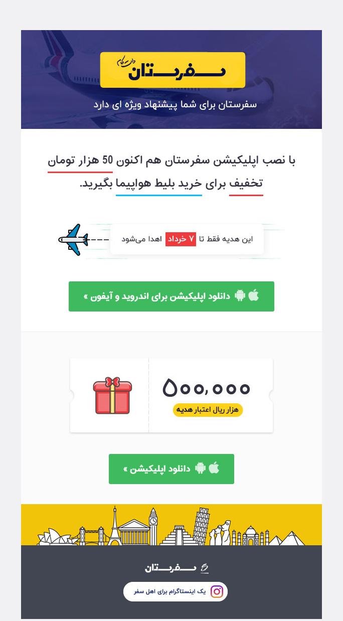 طراحی ایمیل تبلیغاتی سفرستان