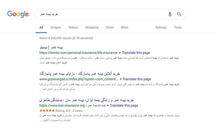 نتایج-خرید-بیمه-عمر-در-گوگل