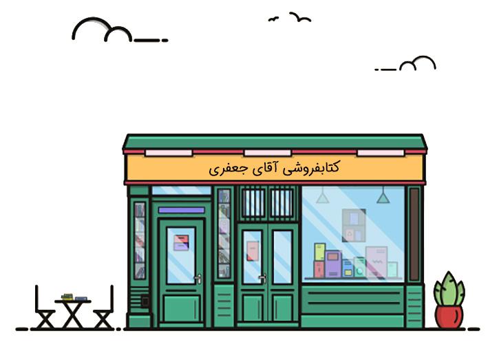 بیگ-دیتای-کتابفروشی