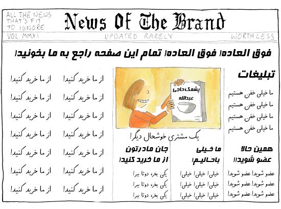 اخبار-برند