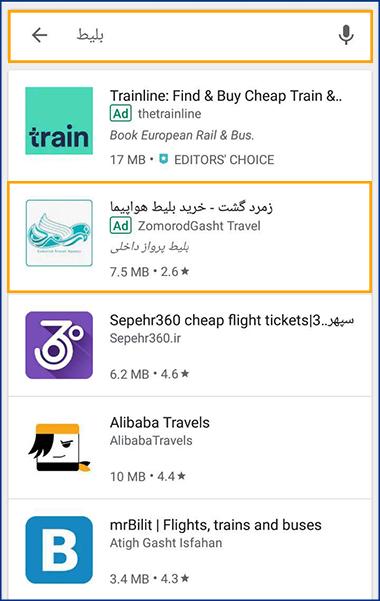 تبلیغات گوگل در پلی استور